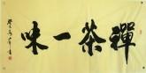 金少平 四尺横幅 国画书法行书《禅茶一味》