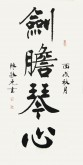 【询价】陈振元 四尺竖幅 楷体书法《剑胆琴心》