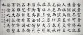 【询价】陈振元 四尺横幅 楷体书法《古者富贵而名摩灭》