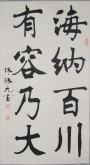 【询价】陈振元 四尺竖幅 楷体书法《海纳百川 有容乃大》