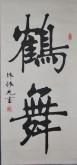 【询价】陈振元 四尺竖幅 楷体书法《鹤舞》