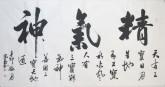 王守义(中国书协会员)四尺横幅 行书《精气神》
