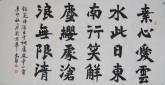 王守义 四尺横幅 楷体书法古诗词《出守桐庐道中》素心爱云水