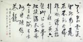 许清泉 著名诗人书法家 四尺横幅 行草书法《清平乐 六盘山》