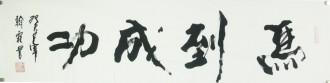 王翰霖 南京美院 国画行书法 四尺对开横幅《马到成功》