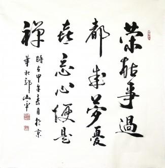 刘杰 行书法 四尺斗方