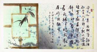 刘杰 行书法 三尺横幅《清平乐》