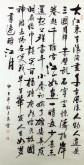 汤青云 湖北书协 国画行书法 四尺竖幅《念奴娇•赤壁怀古》
