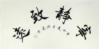 史洪亮 三尺横幅扇形书法《宁静致远》楷书书法