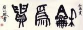 颜以琳(中国书协会员)国画书法 三尺横幅《和为贵》篆书
