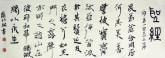 (已售)颜以琳(中国书协会员)国画书法 四尺对开《圣经诗第一百三十三篇》草书