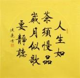 (预定)史洪亮 三尺斗方《人生如茶须慢品 岁月似歌要静听》楷书书法