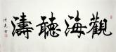 (预定)史洪亮 四尺横幅《观海听涛》楷书书法