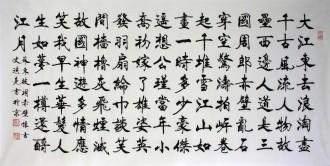 史洪亮 四尺横幅《念奴娇·赤壁怀古》楷书书法