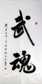 汤青云 江西书协 国画行书法 四尺竖幅《武魂》16-25