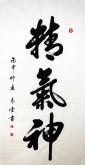 汤青云 江西书协 国画行书法 四尺竖幅《精气神》