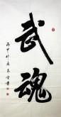 汤青云 江西书协 国画行书法 四尺竖幅《武魂》