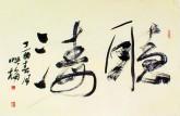 肖映梅(中国书协会员)国画书法 《听涛》70*45
