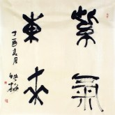 肖映梅(中国书协会员)国画书法 四尺斗方《紫气东来》