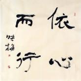 肖映梅(中国书协会员)国画书法 四尺斗方《依心而行》
