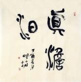 肖映梅(中国书协会员)国画书法 四尺斗方《真淡泊》