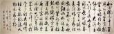 王春生 国画书法 行书 八尺对开横幅《毛泽东诗词·.沁园春·雪》北国风光