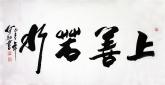 何红(湖北美协)四尺横幅 国画书法《上善若水》行书