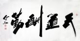 何红(湖北美协)四尺横幅 国画书法《天道酬勤》行书